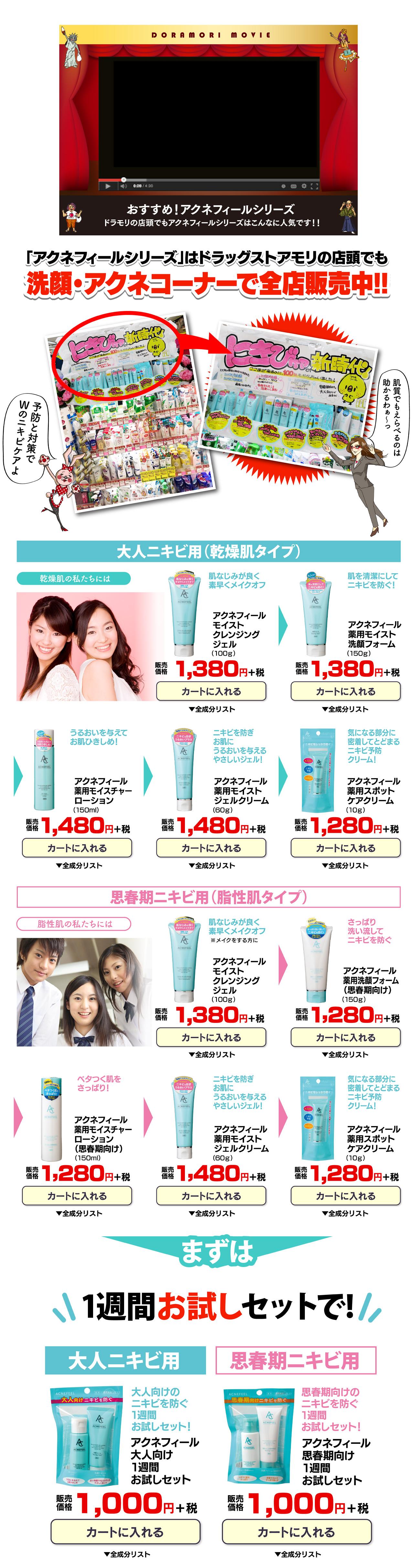 「アクネフィールシリーズ」はドラッグストアモリの店頭でも洗顔・アクネコーナーで全店販売中!!
