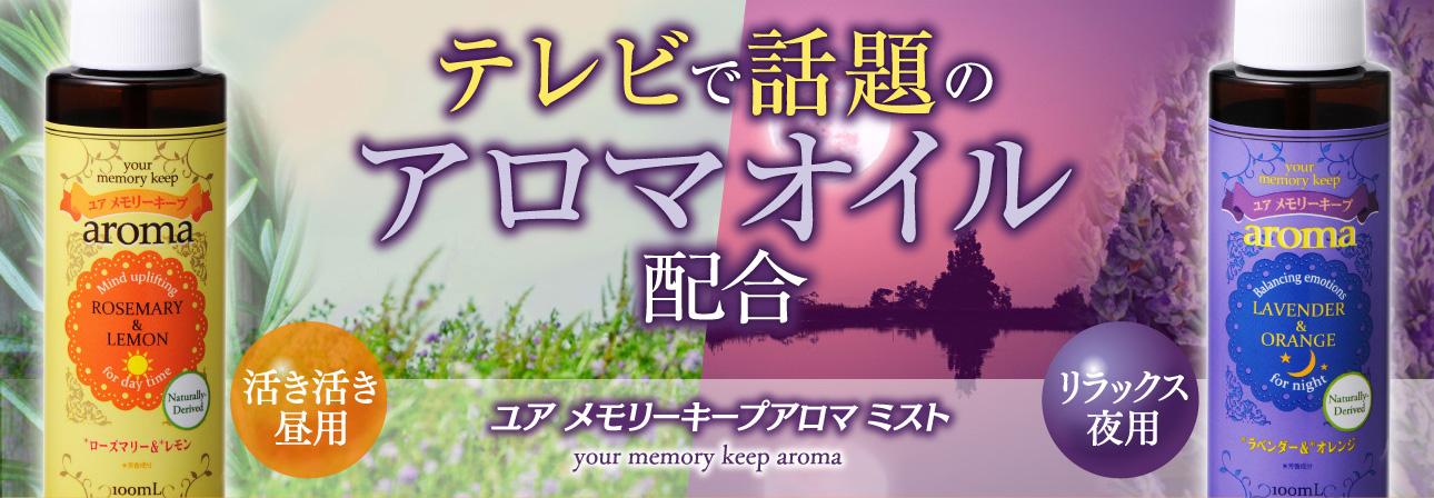 メモリキープアロマ