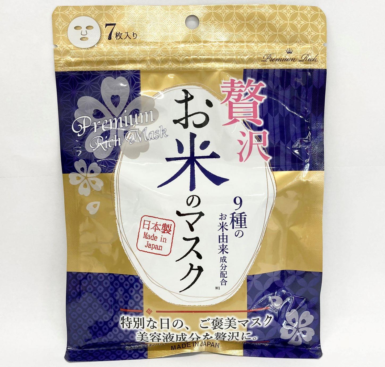 贅沢 お米のマスク 7枚入<br>特別な日の、ご褒美マスク!