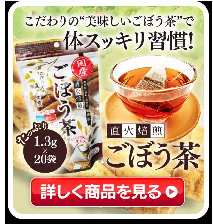 こだわりの直火焙煎ごぼう茶