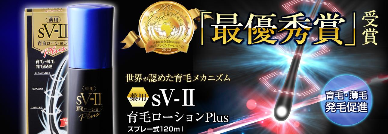 SV-II