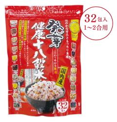発芽健康十八穀米(32包/1~2合用×32回分)※