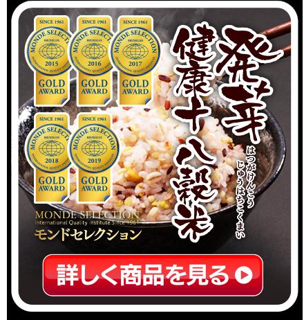 発芽健康十八穀米