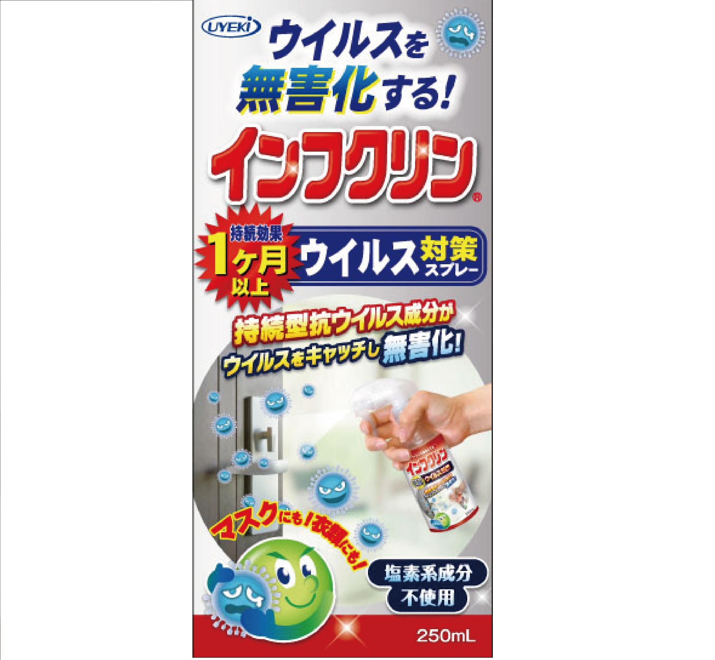 インフクリン 250ml<br>持続性ウイルス対策スプレー