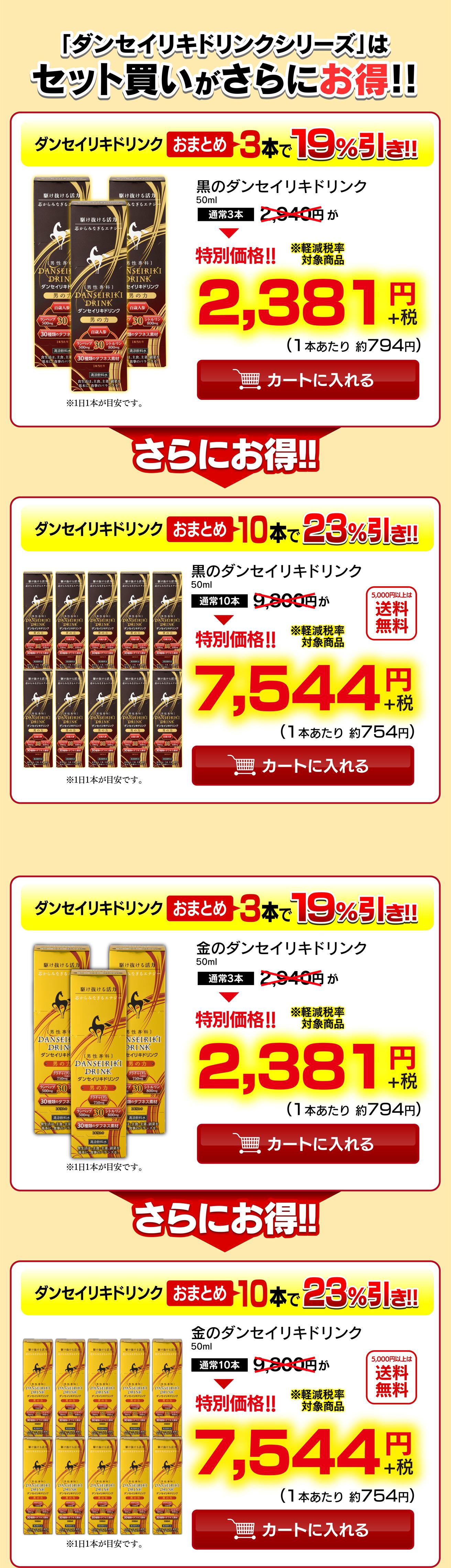 「ダンセイリキドリンクシリーズ」はセット買いがさらにお得!!
