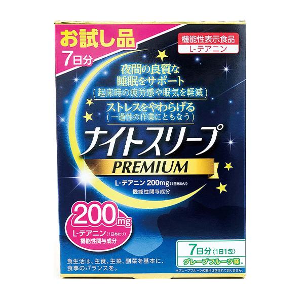 ナイトスリーププレミアム 7包※<br>夜間の良質な睡眠をサポート!<br>GABA100mgを新配合!