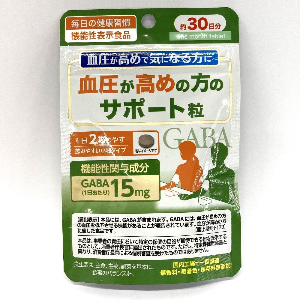 血圧が高めの方のサポート粒 60粒※<br>GABA配合の機能性表示食品!