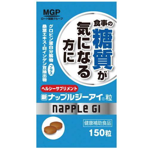 新ナップルジーアイ 150粒※ <br>食事の糖質が気になる方に<br>