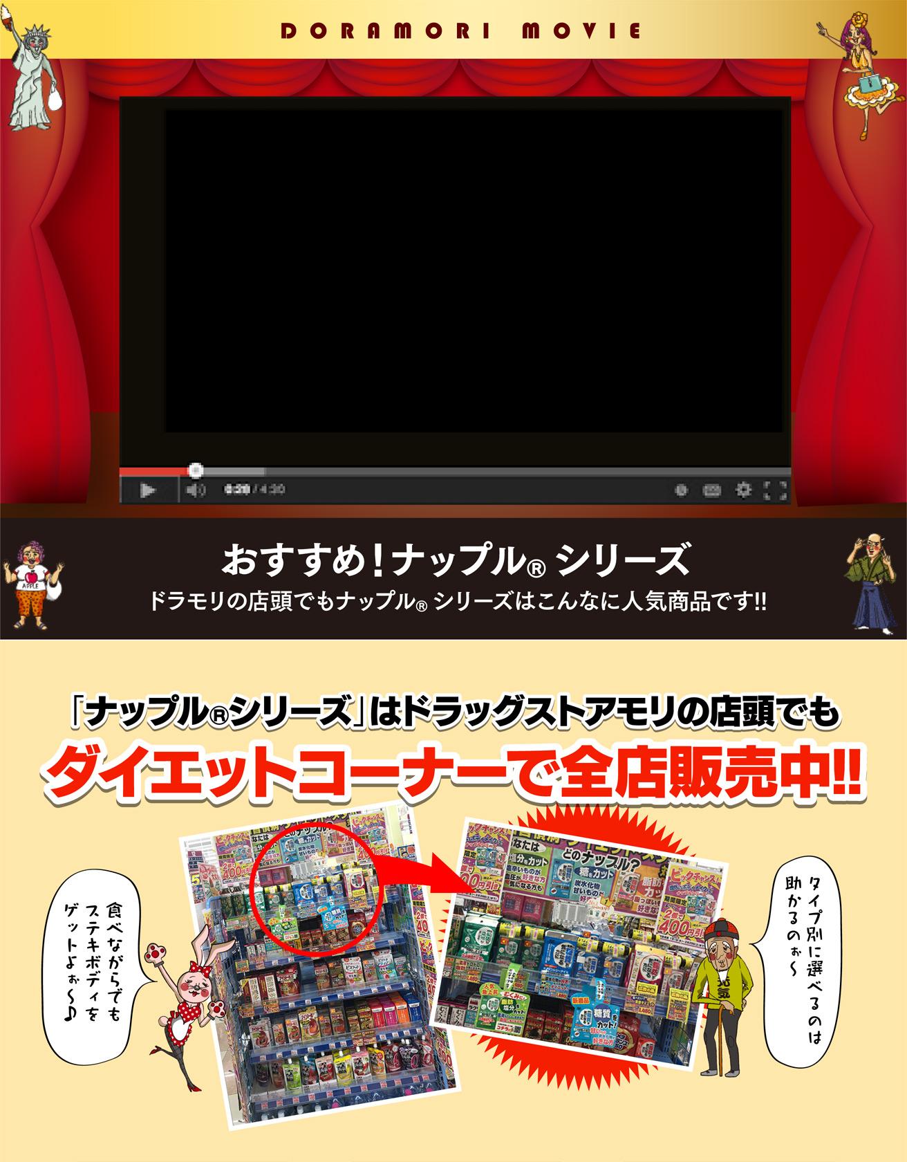 おすすめ!ナップルシリーズ/ドラモリの店頭でもナップルシリーズはこんなに人気商品です!!