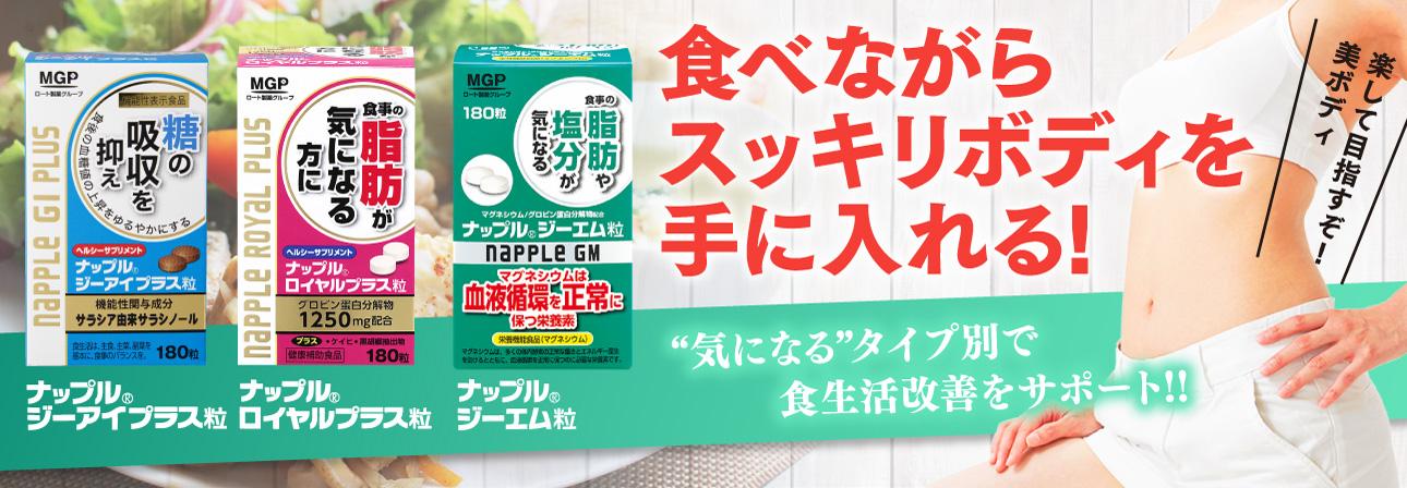 ナップルシリーズ/食べながらスッキリボディを手にい入れる!